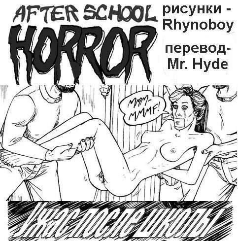 Ужас после школы