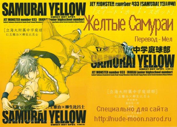Желтый самурай