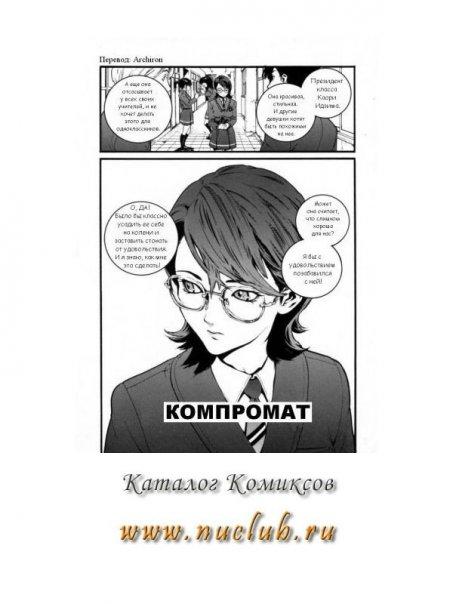Компромат