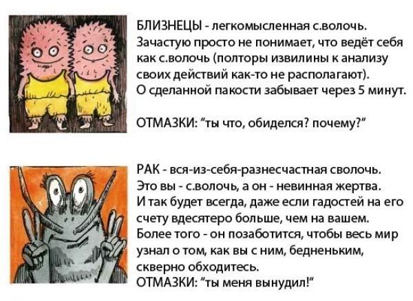 Знаки зодиака в картинках. Гороскоп в картинках. X_b1d82601