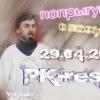 PK-Respect 5 Попрыгушки в психушке!