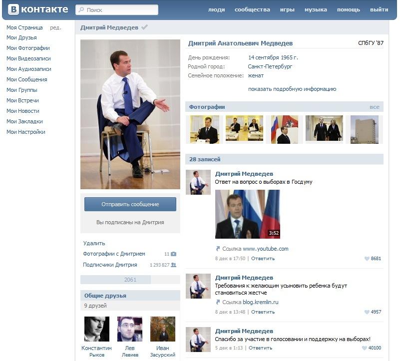 Как сделать себе официальную страницу вконтакте