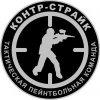 *******ТПК Контр-Cтрайк*********