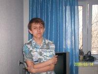 Володя Волков, 13 февраля 1995, Челябинск, id46789443