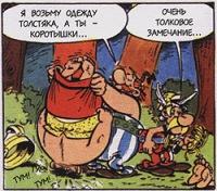 картинки комиксы на русском