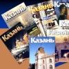 "Журнал ""Казань"""