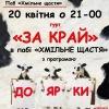 """ЗА КРАЙ в пабі """"Хмільне щастя"""", м. Тернопіль, 20 квітня"""
