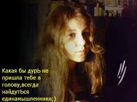 Иришка Четверухина, 16 июля 1999, Москва, id150490208