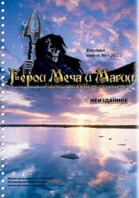 Герои Меча и Магии (интернет-журнал)