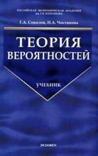Теория Вероятности, 6 декабря , Санкт-Петербург, id112593576