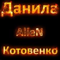 Данила Котовенко, 22 октября 1997, Москва, id55550126