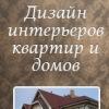 Дизайн студия интерьеров Третьяковой Елены