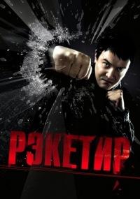 Фёдор Зобов, Актау