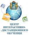 Центр интерактивно-дистанционного обучения ЮЗГУ