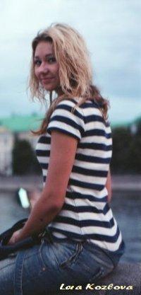 Лера Козлова, 22 января 1988, Москва, id42424611