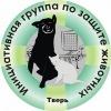 Инициативная группа по защите животных г.Тверь