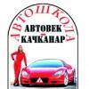 "АНО ДПО Автошкола ""Автовек-Качканар"""
