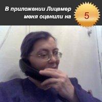 Антонина Черняева, 24 мая 1990, Похвистнево, id53255864