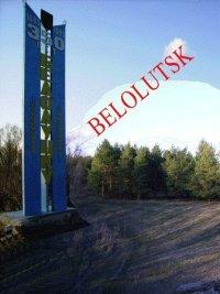 Весь Белолуцк, 5 декабря 1992, Луганск, id90668271