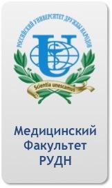 определитесь: медицинские университеты россии антропология антистатические