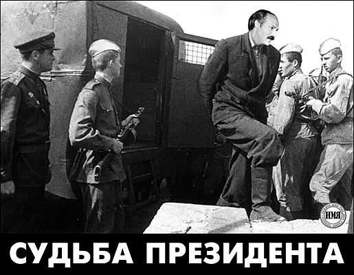 """Лукашенко готов быть посредником между Украиной и РФ, хотя это у него """"в печенках сидит"""" - Цензор.НЕТ 879"""
