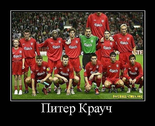 последний футбол