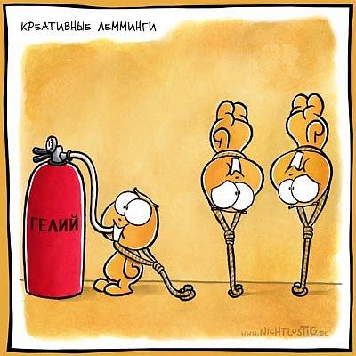 Лемминги-самоубийцы