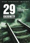 29 Километр - Первый независимый фильм о рок-муз