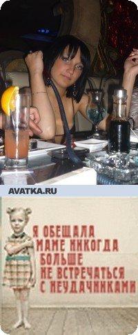 Лена Зайцева, 16 января 1991, Москва, id19926638
