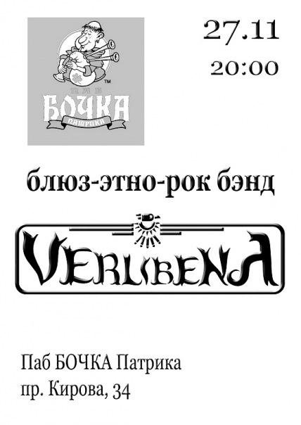 """27 ноября - Verlibena в пабе """"Бочка"""""""