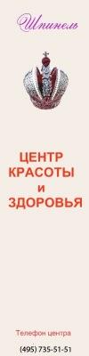 """★★★ ЦЕНТР КРАСОТЫ и ЗДОРОВЬЯ """"ШПИНЕЛЬ"""" ★★★"""