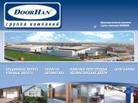 Автоматические ворота DoorHan являются самыми совершенными подвижными ограждающими конструкциями на сегодняшний день.
