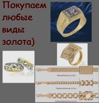 5fe3235fc324 Куплю дорого золото в любом виде - лом, монеты, коронки и т.д и т.п ...