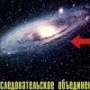 """Новости  """"Космопоиска"""""""