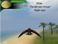 решили игры летай как птица 3 остаются