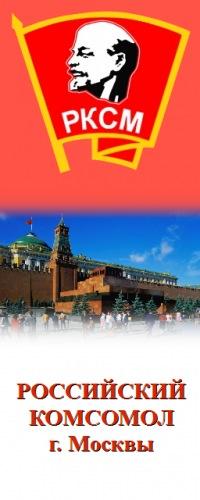 РКСМ - Москва