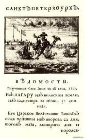 """...русской газетой  """"Ведомости """", а лишь спустя 16."""