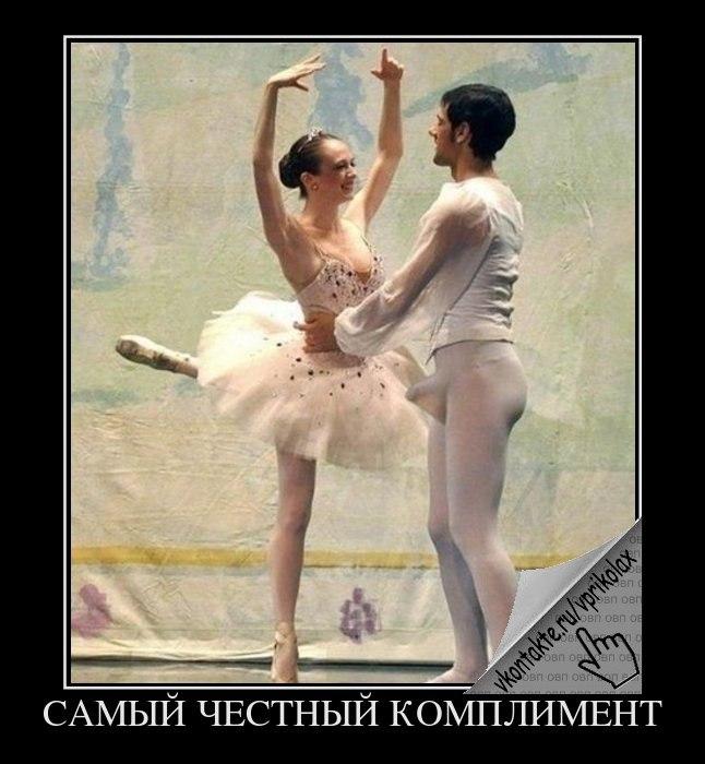лучший комплимент прикольная картинка с балериной.