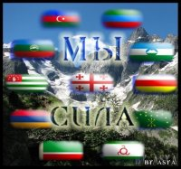 Кавказ сила, кто не с нами, тот под нами**** | ВКонтакте