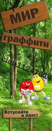 Мир Граффити с M&M's :)[+100500,,Позитив,Приколы,Сонце,Море,Лето ...