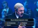 Большая разница Кто хочет стать миллионером с Александром Лукашенко