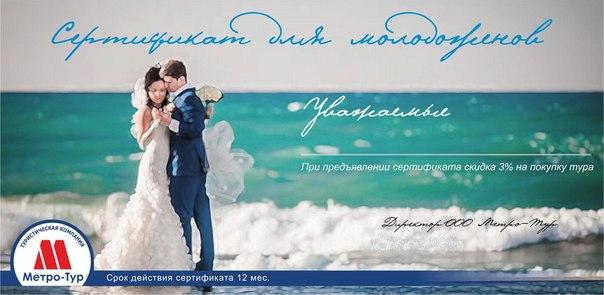 Подарочный сертификат на свадебное путешествие своими руками 83