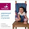 Тотсит Totseat - официальный представитель в РФ