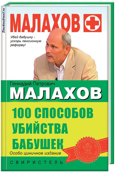 Малахов: 100 способов убийства бабушек
