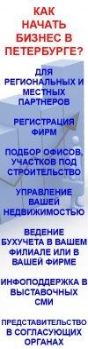 Начать бизнес в Санкт-Петербурге
