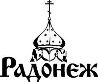 Пикеты дачников Радонежа на Ярославском шоссе