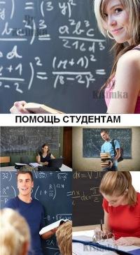 СКОРАЯ ПОМОЩЬ для студентов дипломные курсовые ВКонтакте СКОРАЯ ПОМОЩЬ для студентов дипломные курсовые