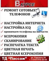 Реонт Сотовых, Сарапул, id114209866