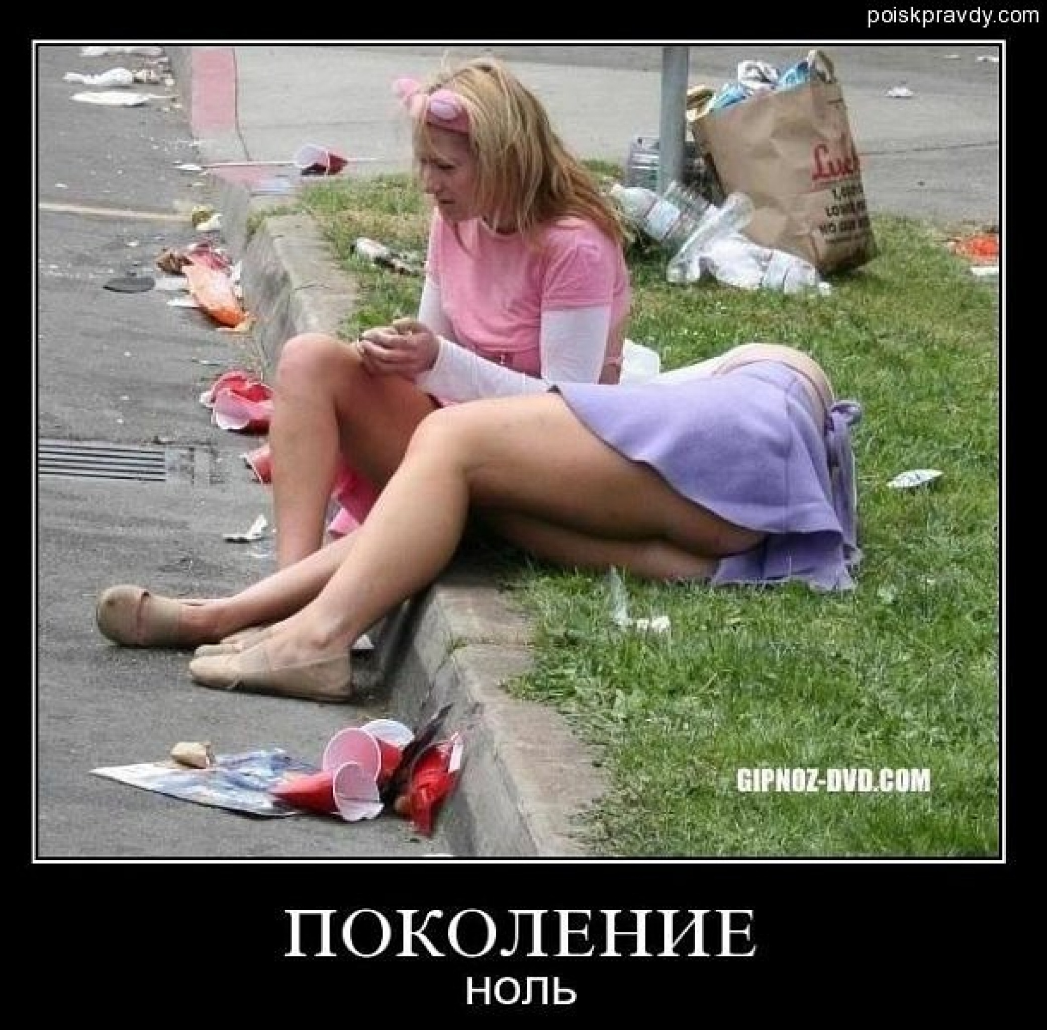 Пьяные женщины в дрызг 22 фотография