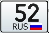 52 рус